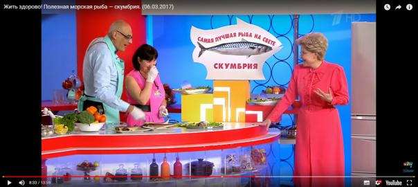 Елена Малышева скумбрия омега 3 видео