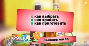 Видео льняное масло с Еленой Малышевой