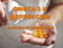 ОМЕГА-3 и депрессия