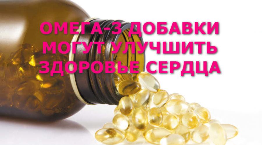 омега-3 добавки могут улучшить здоровье сердца