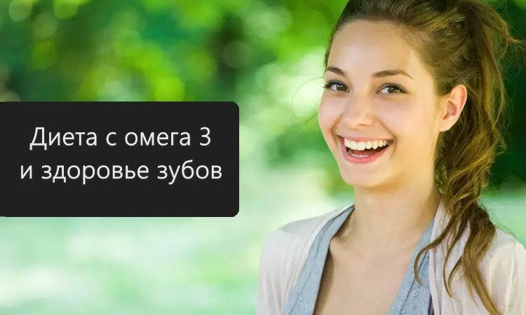 Омега 3 здоровье зубов